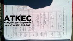 Схема электрическая автокрана КС-55713-5В