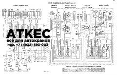 Принципиальная гидравлическая схема КС-45719