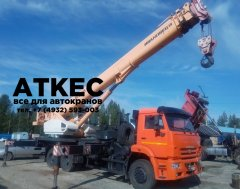 Руководство по эксплуатации Автокрана Кран КС-55735-1