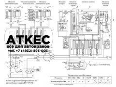 Схема гидравлическая принципиальная КС-45717К-1