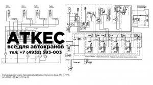 Схема гидравлическая принципиальная КС-55727-6