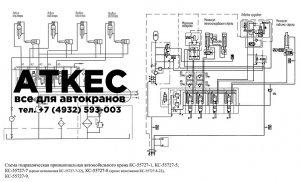 Схема гидравлическая принципиальная КС-55727