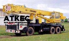 Запасные части для автокрана Газакс КС-5476 , КС- 5476А (г/п. 25т.)
