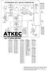 Электрическая схема КС-65740-1