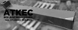 (аутригер) КС-45717.31.500-1